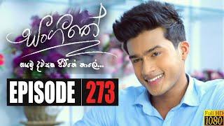 Sangeethe | Episode 273 26th February 2020