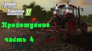 Farming Simulator 2017  Прохождение  Часть 4  Убираем созревший урожай  Покупаем поле