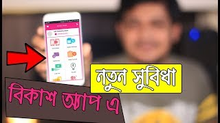 bkash app - मुफ्त ऑनलाइन वीडियो