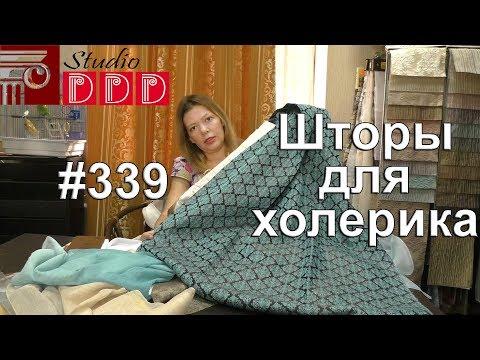 #339. Какие шторы выбрать для холерика? Психологические аспекты подбора дизайна интерьера