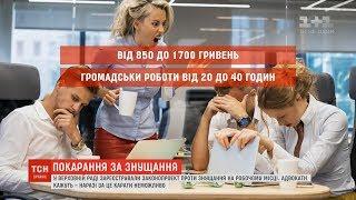 В Україні хочуть ввести відповідальність за цькування на роботі