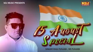 15-AUGUST-SPECIAL-2018-RAJU-PUNJABI--SR-PUNJABI-----Songs-NDJ-Music-Haryanvi Video,Mp3 Free Download