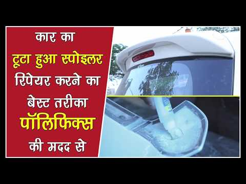 Instant Glue To Repair Car Accessories Like Spoiler