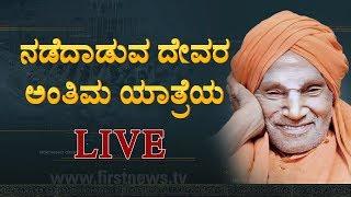 ನಡೆದಾಡುವ ದೇವರ ಅಂತಿಮ ಯಾತ್ರೆಯ ನೇರಪ್ರಸಾರ | Shivakumara swamiji last rites|