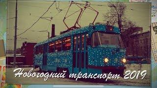 Новогодний транспорт Москвы 2019 | New Year`s transport in Moscow 2019