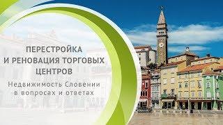 Недвижимость Словении: как и зачем реновировать торговые центры