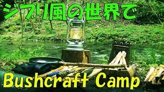 渓流でタープ泊 & 初渓流釣り Overnight Camping & Fishing