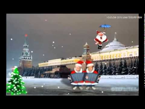 Прикольное поздравление Путина и Медведева в частушках   С Новым годом козы 2015!