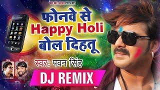 Phonewe Se Happy Holi Bol Dihatu - Pawan Singh - DjRemix