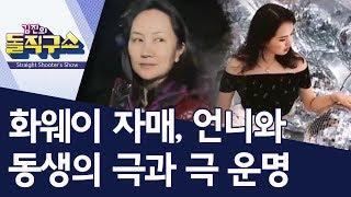 [핫플]화웨이 자매, 언니와 동생의 극과 극 운명 | 김진의 돌직구쇼 | Kholo.pk