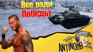 Все ради победы World of Tanks (wot)