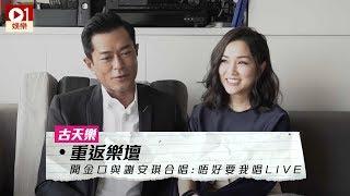 古天樂重返樂壇 開金口與謝安琪合唱:唔好要我唱 Live │ 01娛樂