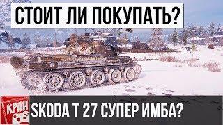 Škoda T 27 ОБЗОР. СТОИТ ЛИ ПОКУПАТЬ?