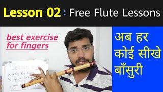 #02 घर बैठे सीखें बाँसुरी बजाना Free Online Flute Classes