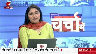 Charcha Mein | 11/06/2019