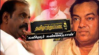 கவிப்பேரரசு வைரமுத்துவின் தமிழாற்றுப்படையில் கவிஞர் கண்ணதாசன் | Tamilatruppadai | Vairamuthu