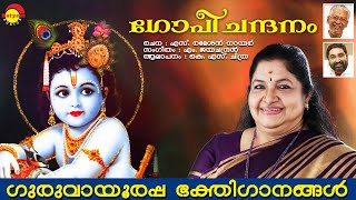 Lord Krishna  Malayalam Devotional Songs Jukebox