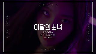 LOONA (이달의 소녀) - Be Honest (Han/Rom/Eng) Color Coded Lyrics/한국어 가사
