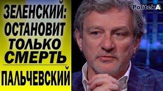 Зеленского остановит только смерть, у Порошенко нет шансов - ПАЛЬЧЕВСКИЙ