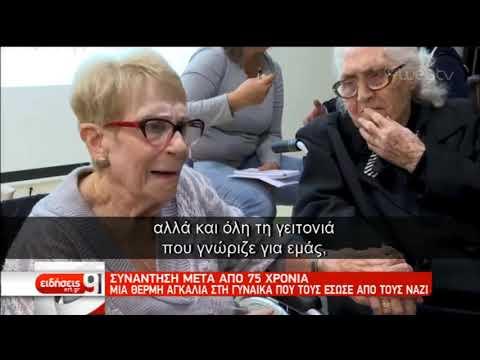 Συνάντηση μετά από 75 χρόνια με τη γυναίκα που τους έσωσε από τους ναζί   04/11/2019   EΡΤ