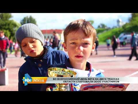 Новости Псков от 19.09.2017 # Кросс наций