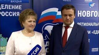 Андрей Никитин выдвинут кандидатом от «ЕДИНОЙ РОССИИ» на выборы губернатора Новгородской области