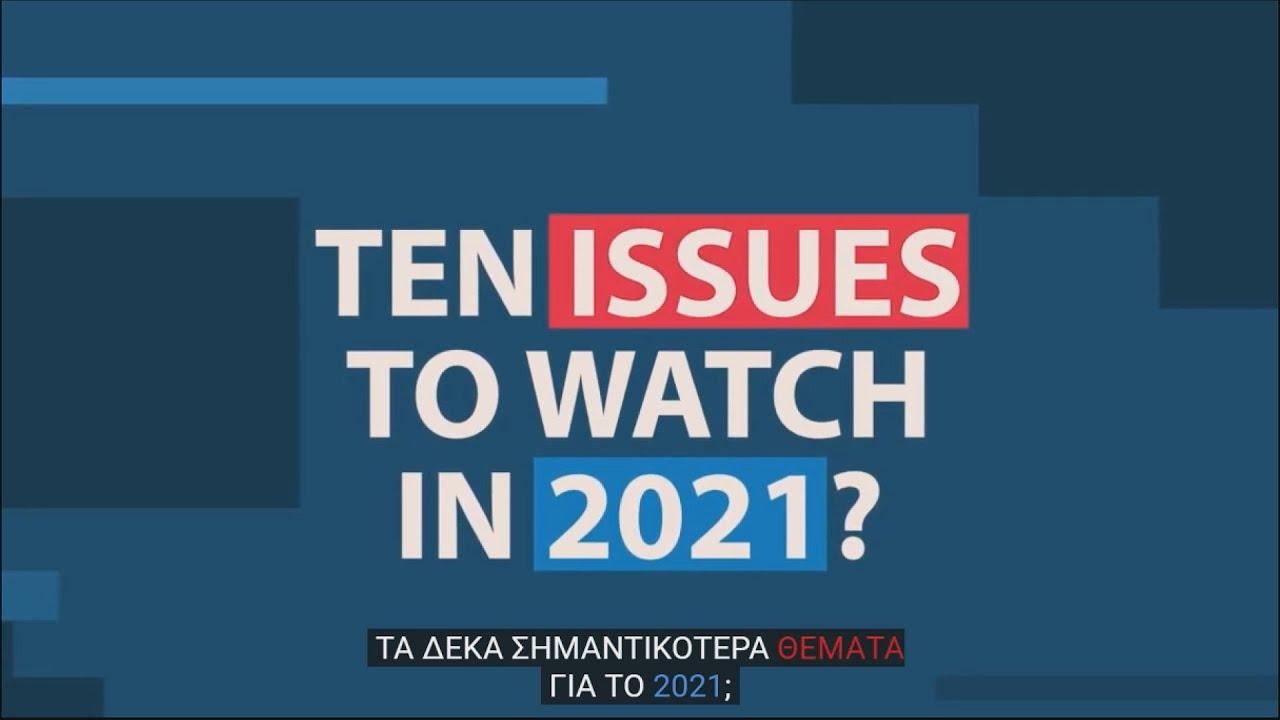 Δέκα ζητήματα που πρέπει να παρακολουθήσουμε το 2021