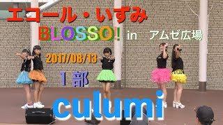 culumiエコールいずみ1部2017/08/13