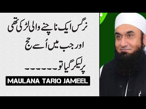 Story Of Stage Actress Nargis Painfull Bayan by Maulana Tariq Jameel