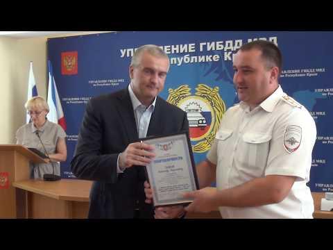 Сотрудников управления ГИБДД МВД по Республике Крым поздравили с профессиональным праздником