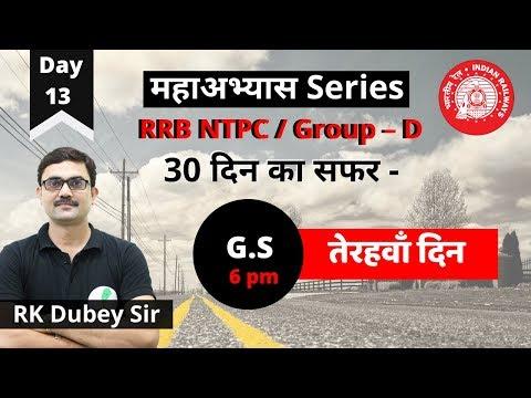 🔴RRB NTPC महाअभ्यास SERIES (2019) || तेरहवाँ दिन || G.S BY R.K DUBEY SIR 🙂