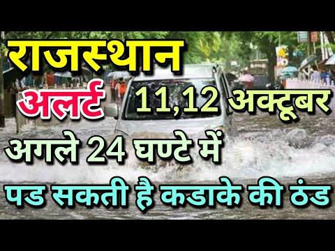 राजस्थान 10 अक्टूबर 2019 का मौसम की जानकारी Mausam ki Janakri june ka mausam vibhag aaj Weather News