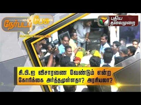 Suicide of DSP Vishnupriya