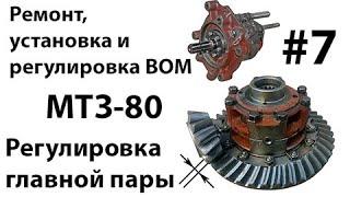 МТЗ-80. #7 - Регулировка главной пары. Ремонт, установка и регулировка ВОМа.