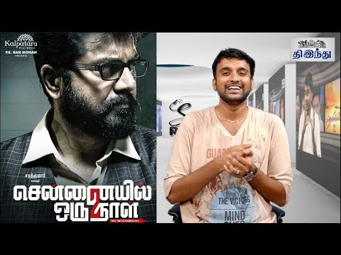 Chennaiyil Oru Naal 2 Tamil Movie Review