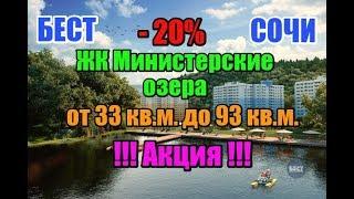 """ЖК """"Министерские озера"""" Спешите, -20%"""