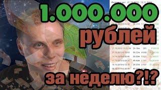1.000.000 рублей за неделю?!?