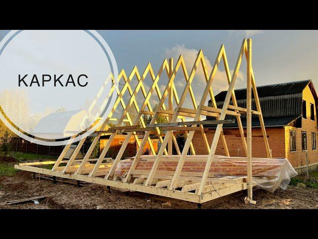 Каркас деревянного дома А-фрейм своими руками (Подробная пошаговая инструкция)