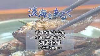 淡海をあるく 湖魚料理 近江八幡市