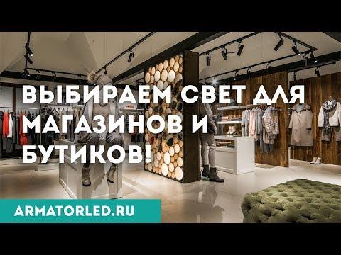 Освещение для магазинов и бутиков. Выбор светильников. Как не допустить основные ошибки