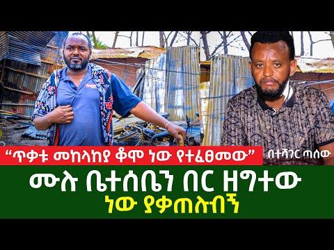 """ሙሉ ቤተሰቤን በር ዘግተው  ነው ያቃጠሉብኝ!   """"ጥቃቱ መከላከያ ቆሞ ነው የተፈፀመው""""   Ethiopia"""