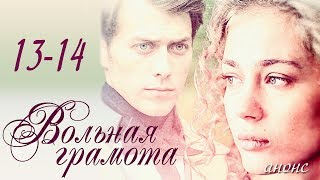 Вольная грамота 13-14 серия | Русские мелодрамы 2018 #анонс Наше кино