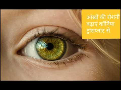 Csökkent látás giardiasis esetén