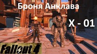 Fallout 4 Броня Анклава X-01