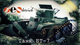 тест-драйв Танк БТ-7/ Tank BT-7