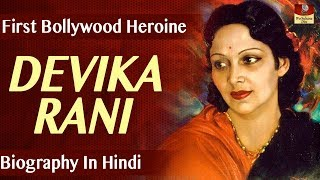 Devika Rani Biography In Hindi | First HEROINE Of Indian Cinema Bollywood | देविका रानी आत्मचरित्र
