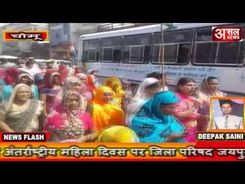 Chemu महिला दिवस पर महिलाओं ने बीजेपी के खिलाफ प्रदर्शन किया