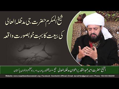Watch Hazrat Jee MZA ki Bait ka Khubsoorat Waqia YouTube Video