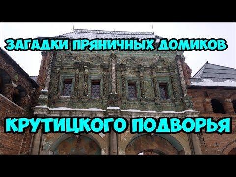 Загадки пряничных домиков Крутицкого подворья.