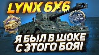 LYNX 6X6 - Я БЫЛ В ШОКЕ, ПОТНЫЙ КОЛОБАНОВ